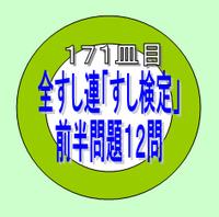 Sushi171n