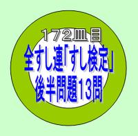 Sushi172n