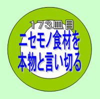 Sushi173n