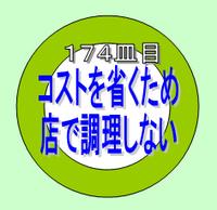 Sushi174n