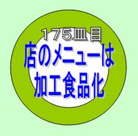 Sushi175n