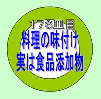 Sushi176n