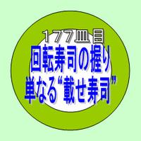 Sushi177n