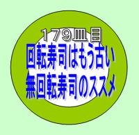 Sushi179n