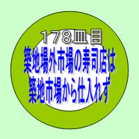 Sushi178n
