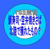 Sushi182