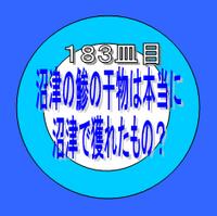 Sushi183