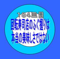 Sushi184