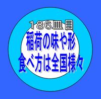 Sushi186