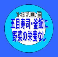 Sushi187