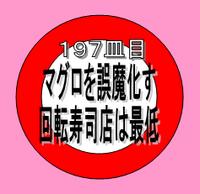 Sushic197
