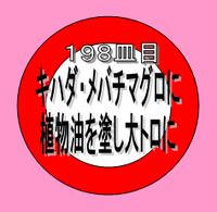 Sushic198