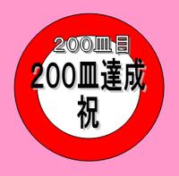 Sushic200