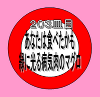 Sushic203