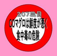Sushic207