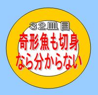Sushic32