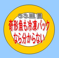 Sushic33
