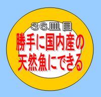 Sushic36