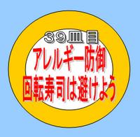 Sushic39