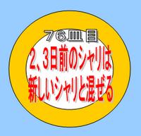 Sushic76