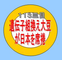 Sushic113