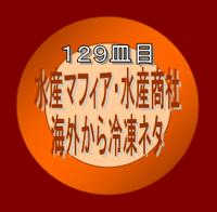Sushic129