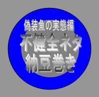 Nattoumaki