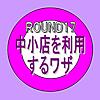 S17mround