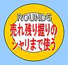 S5mround