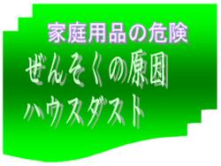 Y1211zensoku06