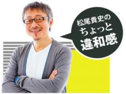 Matsuoiwakan