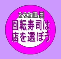 Sushib232