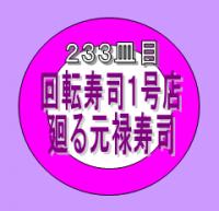 Sushib233