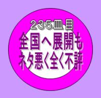 Sushib235