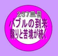 Sushib237