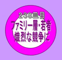 Sushib238