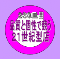 Sushib239