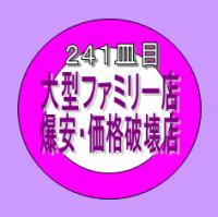 Sushib241
