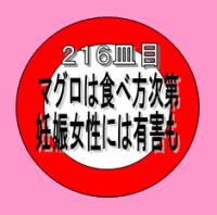 Sushid216