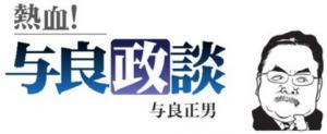 Yoraseidan